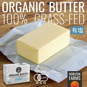 オーガニック グラスフェッドバター 有機 JAS 冷蔵 有塩 オーストラリア産 250g 化学物質不使用 ホルモン剤不使用 殺虫剤不使用 抗生物質不使用 100% 牧草牛 安全