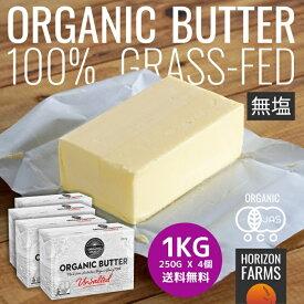 グラスフェッドバター オーガニック 有機 JAS 冷蔵 無塩 オーストラリア産 250gx4 1kg 化学物質不使用 ホルモン剤不使用 殺虫剤不使用 抗生物質不使用 牧草牛 安全 グラスフェッド バター 送料無料