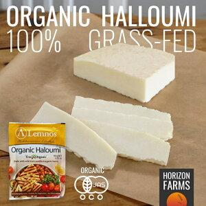 有機 JAS オーガニック 100% グラスフェッド ハルミチーズ 180g