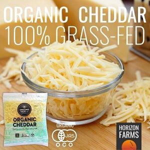 有機 JAS オーガニック 100% グラスフェッド チェダーチーズ シュレッド チーズ 冷凍 250g 冷凍 シュレッド チーズ ナチュラルチーズ ベジタリアン セルロース 不使用 おつまみ ハンバーグ用 と