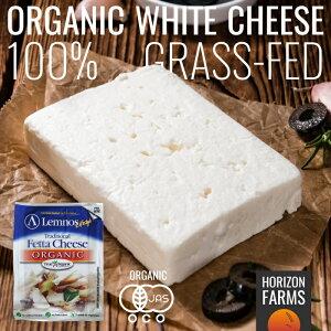 有機 JAS オーガニック 100% グラスフェッド ホワイトチーズ 無添加 ナチュラルチーズ 180gx3 合計540g サラダ用 ソフトタイプ オーストラリア産 グラスフェッドチーズ ホルモン剤不使用 抗生物