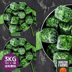 冷凍野菜 冷凍 ほうれん草 キューブ 1kg x 3 合計3kg オランダ産 無糖 無添加 砂糖不使用 業務用