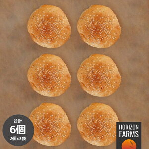 無添加 高品質 ハンバーガー バンズ 2個 x 3パック 合計6個 ハンバーガー用 パン 添加物不使用 砂糖不使用