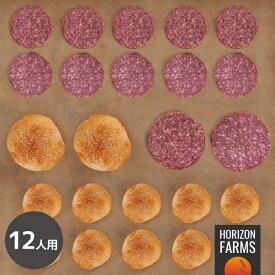 高品質 ハンバーガー セット 12人用 無添加 ビーフパティ 牛肉 バンズ 送料無料 手作りハンバーガー