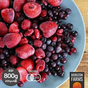 冷凍 有機 JAS オーガニック 冷凍 ミックスベリー 3種 200g x 4 合計800g 無糖 無添加 冷凍フルーツ 冷凍果物 冷凍果実 業務用 送料無料 ワイルドブルーベリー ストロベリー ラズベリー 入り フル