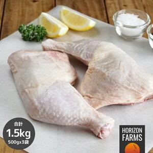 ニュージーランド産 有機 オーガニック チキン 骨付きもも肉 チキンレッグ 高品質 フリーレンジ 放牧 鶏肉 500gx3パック セット 合計1.5kg