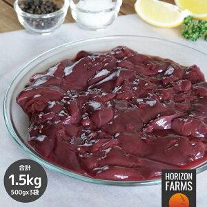 ニュージーランド産 チキン レバー 高品質 フリーレンジ 放牧 鶏肉 500gx3パック 合計1.5kg 送料無料