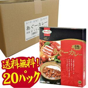 【送料無料】あぐーカレー まとめ買い20箱 あぐー豚 沖縄土産 ご当地カレー レトルトカレー