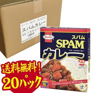 【送料無料】SPAMカレー まとめ買い20箱 SPAM 沖縄土産 ご当地カレー レトルトカレー