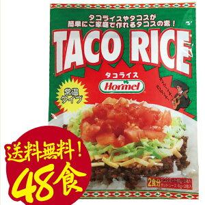 【送料無料】 タコライスホットソース付き48食(2個入り24パック) 沖縄土産 タコスミート 沖縄家庭料理 元祖タコライス