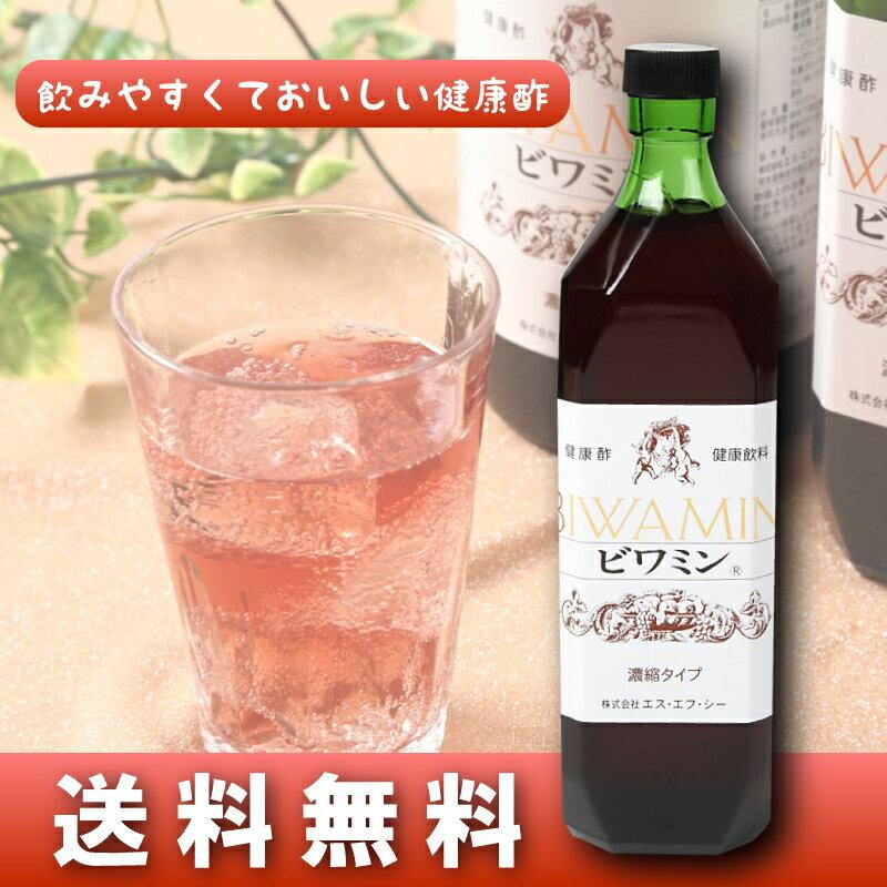 【送料無料】びわ葉エキス配合 健康ぶどう酢 ビワミン720ml