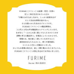 FURIMEスキンケアクレンジング