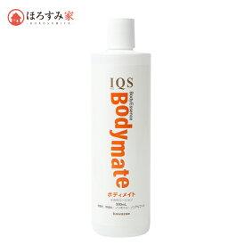 全身用化粧水 IQS(イクス)ボディーメイト 送料無料