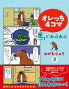 オレっち4コマ 〜馬のあるある〜(2)おがわじゅり(著)【2冊までネコポス可】