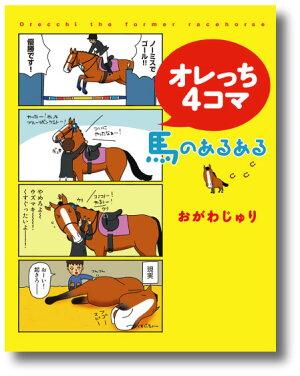 オレっち4コマ〜馬のあるある〜おがわじゅり(著)【2冊まで、ゆうメール便可】