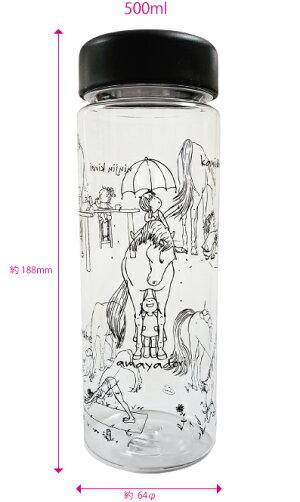 チアブーコの馬柄スリムクリアボトル500ml馬との楽しい時間を描いたイラストがたくさん馬と遊ぶ、馬と過ごす楽しい時間パスタなどの乾物やミルクポーションを入れたりステーショナリーやお花、コスメなどを入れてインテリアとして使うのもイイネ