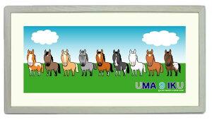 額付きイラスト〜馬が9頭でウマクイク・UMA9IKU〜馬のイラストレーターおがわじゅり直筆サイン入り送料無料
