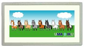 額付きイラスト 〜馬が9頭でウマクイク・UMA9IKU〜馬のイラストレーター おがわじゅり 直筆サイン入り送料無料