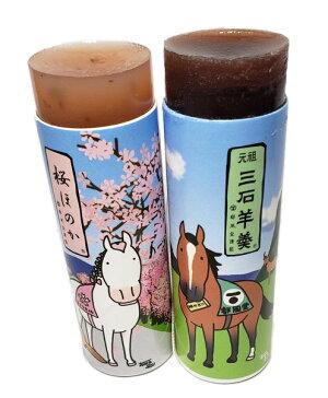 丸筒羊羹セット:おがわじゅりイラスト三石羊羹&桜ほのか2本セットうまあ〜い馬愛:八木菓子舗《宅配便のみの発送となります》