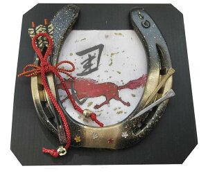 飾り蹄鉄【黒・左馬】(宅配便のみの発送)