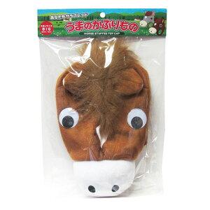 馬のかぶりもの:鹿毛《宅配便のみの発送》ハロウィン・クリスマス・パーティーが盛り上がるね(^^♪サイズはスモールサイズとビックサイズ
