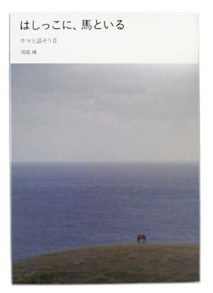 はしっこに、馬といるウマと話そうII・河田桟(著)2冊まで【ゆうメール便・飛脚メール便可】
