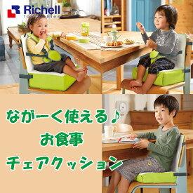 【送料無料】 リッチェル ごきげん お食事クッション R richell 子供 椅子 クッション 食事 お食事 ベビーチェア クッション チェア シート ベビー キッズ 子供クッション