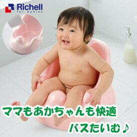 【送料無料】【即納】 赤ちゃん お風呂 椅子 バスチェア ベビーバス ソファ おふろ 椅子 チェア いす