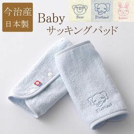 【送料無料】【即納】PG サッキングパッド ( ホワイト ブルー ピンク ) 可愛い だっこ紐 だっこ紐カバー ベビー 赤ちゃん 衛生