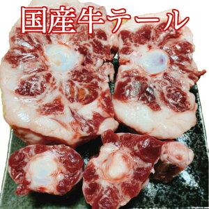 【安心の国産牛】九州産 牛テール 一本分 (約1.5kg)【国産牛 国産 牛テール 牛 テール 尻尾 尾 冷凍 焼肉 焼き肉 牛テールスープ スープ まとめ買い】