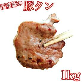 【九州産】安心の国産 厳選 豚タン まるまる1本×4個(合計1kg)【国産 国産豚 豚タン トンタン とんたん 豚 豚舌 舌 タン ブロック 1kg 1キロ 冷凍 タンステーキ 厚切りタン 厚切り 焼肉 BBQ 冷凍 送料無料】国産豚のタンは豚1頭から取れる量が少なく、希少品になります。