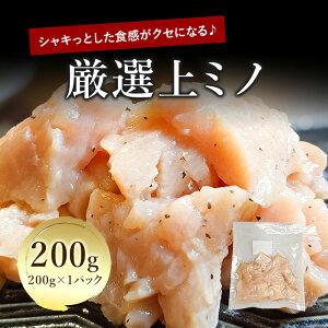 【厳選】 上ミノ200g 上ミノ ミノ ホルモン 焼肉 焼き肉 バーベキュー BBQ お取り寄せグルメ【ホルモン太一 亀有】