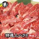 送料無料 あす楽 特選 牛ハラミ 1kg 500g×2P 新鮮 やわらか 味付け無し 特上 はらみ ハラミ ホルモン ホルモン焼き …