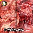 牛タンスライス 500g と 特上 牛ハラミ 500g 計 1kg 当店人気の商品を合わせました 焼肉 BBQ