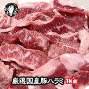 楽天スーパーSALE 20%OFF 送料無料 新鮮 国産豚 サイコロステーキ 上ハラミ たっぷり500g×2パック 計 1kg 味付けなし タレセット付き…