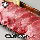 超プレミア 限定品 鹿児島黒牛 A5 最高ランク 黒毛和牛 極上特選 大とろ タン 100g塩こしょう付 バーベキューセット バーベキュー 肉 …