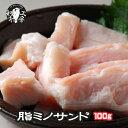A5ランク 宮崎県産 黒毛和牛 とろける 大トロ ミノ サンド 脂付ミノ 100g もつ鍋 もつ バーベキューセット バーベキュー 肉 セット BBQ…