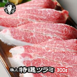 鹿児島産 A5最高ランク 極上 薄切り ツラミ 牛ほほ肉 300g塩こしょう付き あす楽対応 バーベキューセット 肉 セット BBQ bbq 父の日 高級肉 珍味 ほほ肉 外ツラミ つらみ ワイン煮込み 煮込み 贈