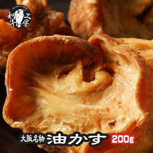 高価で希少な 牛小腸 油かす 200g 業務用 うどんややきそば色んな料理の隠し味に 旨味凝縮 魔法の食材 あす楽 かすうどん 大阪 大阪名物 大阪特産 焼きそば お好み焼き ホルモン焼きそば た