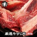 楽天スーパーSALE 50%OFF 今新登場で売れてます 宮崎県産 黒毛和牛 リブロース サーロイン 厳選 スジ肉 300g おでん 牛スジ 煮込み …