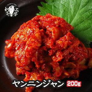 大人気 自家製 秘伝ヤンニン 200g 50g×4個 小分けで便利 色々な料理に隠し味に使えて旨い 韓国を代表する調味料 あす楽対応 バーベキューセット バーベキュー 肉 セット BBQ bbq 肉 セット バー