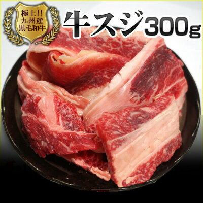 宮崎県産黒毛和牛すじ肉300g(宮崎県産・鹿児島県産)おでんの牛スジや牛スジの土手焼き、すじポン、カレーなどにおすすめ!