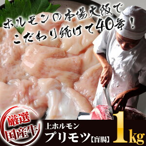 卸直営店の 国産和牛 上ホルモン プリモツ 盲腸 100g×10パック 計 1kg 小分けで便利 あっさり系 和牛もつ はこれ もつ鍋 焼肉 に バーベキューセット バーベキュー 肉 セット BBQ bbq 焼き肉 ホ