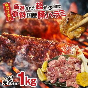 新鮮 国産豚 サイコロステーキ 上ハラミ たっぷり500g×2パック 計 1kg 味付けなし タレセット付き バーベキュー BBQ 豚肉 はらみ ハラミ 焼肉 ランキング1位 バーベキューセット バーベキュー BB