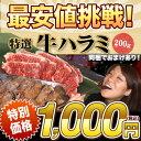 あす楽 お試し 特選牛ハラミ サガリ 新鮮 200g 1000円 ポッキリ 特製たれ浸け ハラミ か味付け無しが選べます 特上 は…