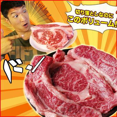 特選和牛切り落とし【厚切り】500g詳細画像1