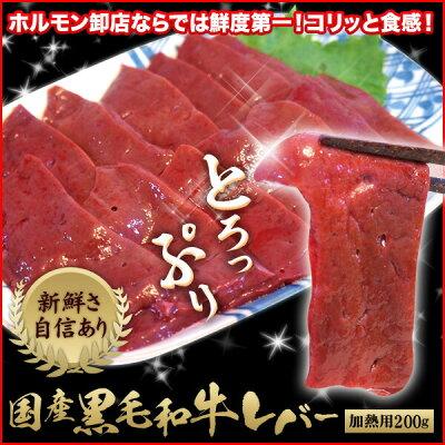 28%OFF!新鮮九州産(宮崎県・鹿児島県)黒毛和牛生レバー200g【加熱用】