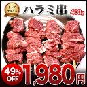 ホルモン 専門卸店の 特上 ハラミ サガリ 肉厚串 4本 400g バーベキューセット バーベキュー 肉 セット BBQ bbq 焼肉…
