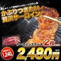 【宮崎県産黒毛和牛】サーロインステーキ2枚約360g塩コショウ付き