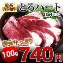 九州産 鹿児島県 宮崎県 和牛 新鮮 大とろ ハート 脂付ハツ 100g もつ鍋 もつ バーベキューセット バーベキュー 肉 セ…